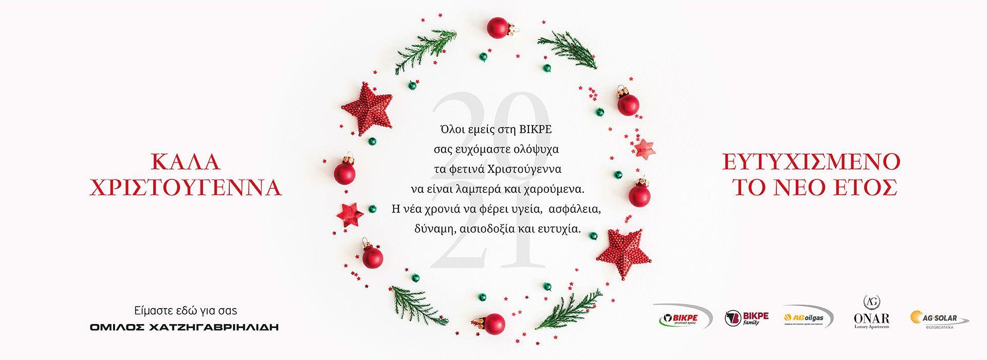 BIKRE-xmas-banner-2021-1920x700pix-01